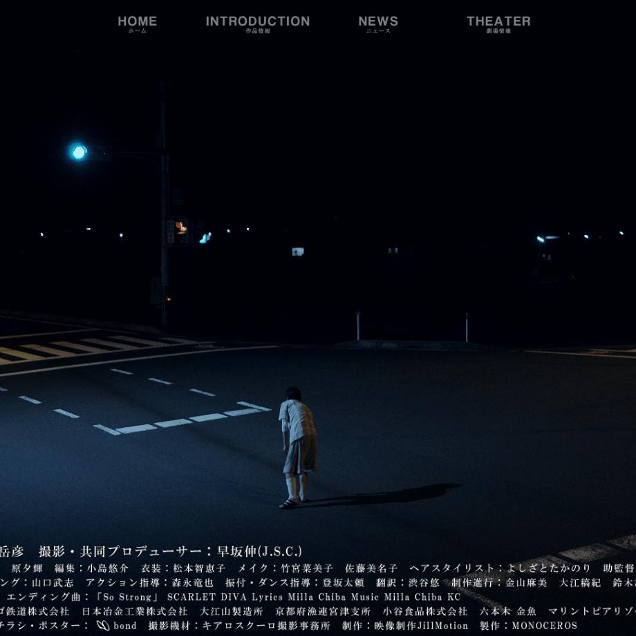 ウェブ制作実績例|映画『夜だから』オフィシャルサイト スマホ対応 HTML+CSS+JQUERY