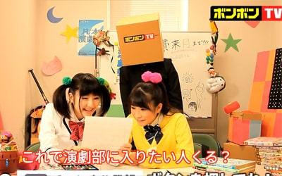 【ボンボンTV】 ボンボン学園・演劇部 新番組!仲間が増えるよ!