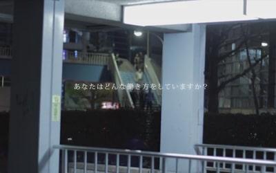 厚生労働省 イクメンプロジェクト研修用動画【従業員版】2016年:JillMotion 制作
